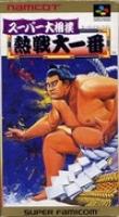 Super Oozumou Netsusen Dai-Ichiban