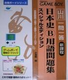 Yamakawa Ichimonittou Nihonshi B Yougo Mondaishuu