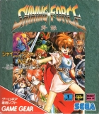 Shining Force Gaiden: Ensei Jaishin no Kuni e