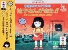 Gakkou no Kowai Usawa: Hanako-chan ga Kite!!