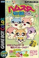 Hamster Monogatari GB + Magi Ham Mahou no Shoujo