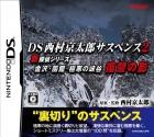 DS Nishimura Kyotaro Suspense 2 Shin Tantei Series: Kanazawa Hakodate - Gokkan no Kyoukoku - Fukushuu no Kage