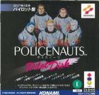 Policenauts Pilot Disc