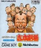 Nichibutsu Mahjong: Yoshimoto Gekijou