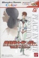 Kidou Senshi Gundam Vol.3 -A Baoa Qu-