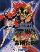 Kishin Douji Zenki FX: Vajra Fight