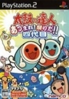 Taiko no Tatsujin: Atsumare! Matsuri Da!! Yondaime