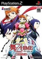 Mai-Otome Hime: Otome Butou Shi