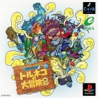 World of Dragon Warrior - Torneko: The Last Hope