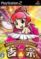 Daito Giken Premium Pachi-Slot Collection: Yoshimune