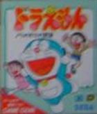 Doraemon: Nora no Suke no Yabou