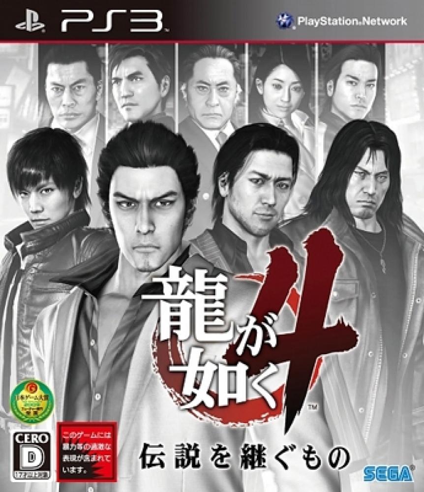 Yakuza 4 - Wiki Guide | Gamewise