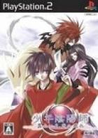 Shounen Onmyouji: Tsubasa Yoima, Ten e Kaere