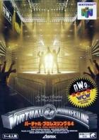 Virtual Pro Wrestling 64