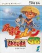 Fushigi no Dungeon: Fuurai no Shiren GB: Tsukikagemura no Kaibutsu