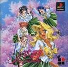 Sotsugyou II: Neo Generation