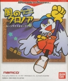 Kaze no Klonoa: Moonlight Museum