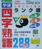 Gakken Shiaza Jukugo 288