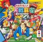 Ide Yosuke Meijin no Shinmi Sen Mahjong