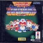 Doraemon Yuujou Densetsu
