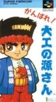 Ganbare! Daiku no Gensan