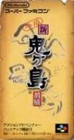 Heisei Shin Oniga Shima: Zenpen