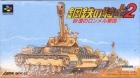 Koutetsu no Kishi 2: Sabaku no Rommel Shougun