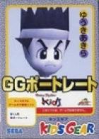 GG Portrait Virtua Fighter Kids: Akira Yuki