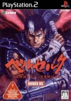 Berserk: Millennium Falcon Hen Seima Senki no Shou