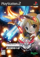 Galaxy Angel II: Zettairyouiki no Tobira