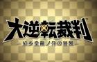 The Great Ace Attorney: Ryuunosuke Wright's Adventure