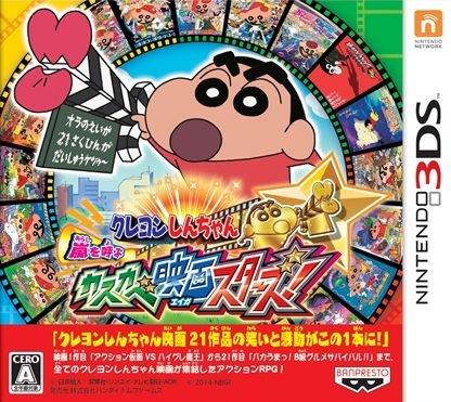 Crayon-Shin-chan-Arashi-o-Yobu-Kasukabe-Eiga-Stars-324267-full jpegShin Chan Games To Play Now