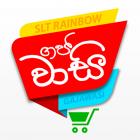 Gajawasi - Special Offers Hub
