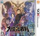 Great Phoenix Wright: Ace Attorney 2 - Naruhodou Ryuunosuke no Kakugo