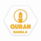Islamic Quran in Bangla