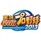 Jikkyou Powerful Pro Yakyuu 2013