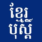 Khmer Post