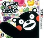 Kumamon Bomber: Puzzle de Kumamon Taisou