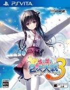 Moe Moe 2-ji Daisenryaku 3