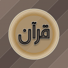 Quran Share Pro