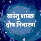 Vastu Shastra Dosh Nivaran In Hindi