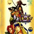 Bakumatsu Rouman Dai Ni Maku: Gekka no Kenshi (CD)