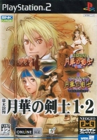 Bakumatsu Rouman: Gekka no Kenshi 1-2