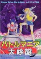 Battle Mania: Daiginjou