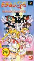 Bishoujo Senshi Sailor Moon Super S: Shuyaku!! Soudatsusen