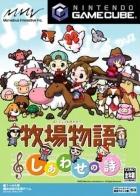 Bokujou Monogatari: Shiawase no Uta