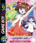 Card Captor Sakura: Tomoe Shougakkou Daiundoukai