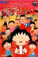 Chibi Maruko-Chan: Maruko Deluxe Quiz