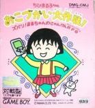 Chibi Maruko-Chan Okozukai Daisakusen!