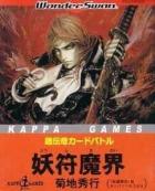 Chou-Denki Card Battle: Youfu Makai